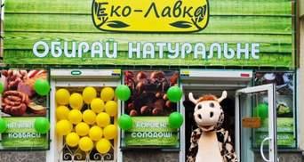 """Франшиза """"Эко-Лавки"""": как открыть современный и прибыльный магазин за месяц"""