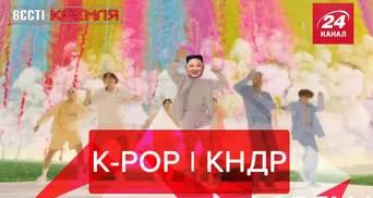 Вєсті Кремля. Слівкі: Ким Чен Ин виступив проти музики K-pop