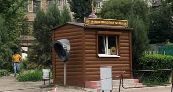 Причащатись еспресо: у Києві церква відкрила кіоск-кав'ярню