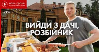 """Велике переселення з держдач: Зеленський виселяє """"сусідів"""""""