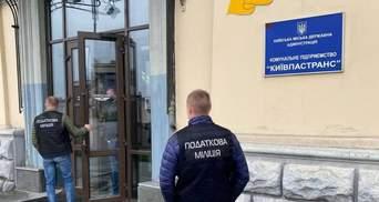 """Знову обшуки: фіскали прийшли до """"Київпастрансу"""""""