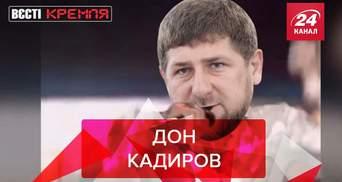 Вєсті Кремля: Путін любить Кадирова через слово-паразит глави Чечні