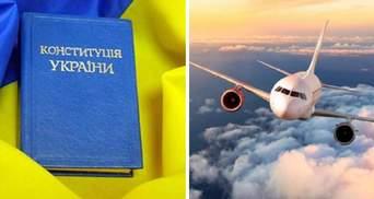 """Главные новости 28 июня: День Конституции Украины, """"открытое небо"""" с ЕС"""