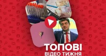Штам Дельта поширюється світом, українці платитимуть більше за світло – відео тижня