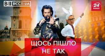 Вести.UA: Киркоров – угроза безопасности Украины аж 3 дня