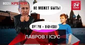 Вєсті Кремля: Лавров розповів про бісексуала Ісуса Христа