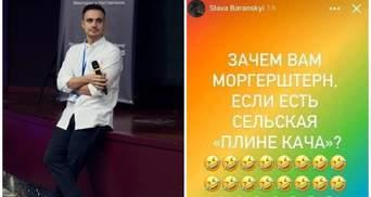 """""""Сельская тупость и красава, Баста"""": скандального Баранского окончательно уволили из Fozzy Group"""