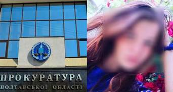 На Полтавщині у справі про загибель 16-річної дівчини висунули підозру її подрузі