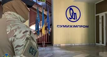 """Предприятие """"Сумыхимпром"""" пытались незаконно присвоить: фото"""