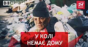 Вести.UA: Бедному Николаю Тищенко негде ночевать