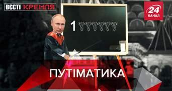 Вєсті Кремля: Путін вигадав власний спосіб підрахунку населення