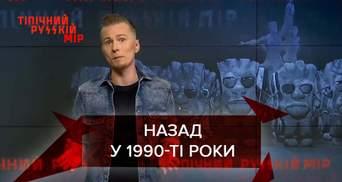Тіпічний русскій мір: Уральський бізнесмен видає продуктові талони замість грошей