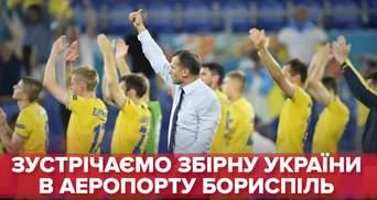Збірна України з футболу прибула в Бориспіль: відео