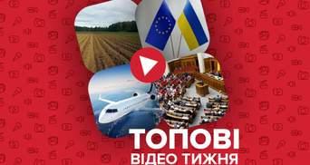 В Україні стартував ринок землі, відкрите небо з ЄС – відео тижня