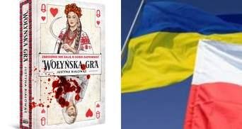"""""""Ненависть ніколи не закінчується"""": у Польщі продають скандальну книжку про Волинську трагедію"""