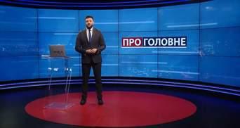 """О главном: Война Лукашенко с Украиной. Завершение строительства """"Балканского потока"""""""