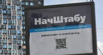 Два популярні телеграм-канали про ЗСУ є російськими проєктами, – Нацгвардія
