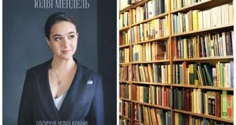 """Книга Мендель """"Кожен із нас президент"""" з'явилась у продажі: фото"""