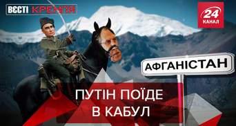 Вєсті Кремля: Лавров назвав очевидним введення військ в Афганістан