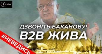 Пирамида B2B Jewelry воскресла: как украинцев продолжают разводить на деньги