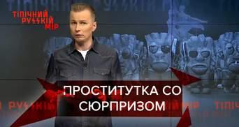 Типичный русский мир: Проститутка устроила неожиданный сюрприз клиенту