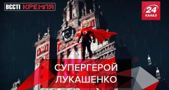 Вести Кремля: Совсем не простой парень Серега оценил руку Лукашенко