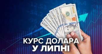 Прогноз курса доллара на неделю: как решение МВФ повлияет на гривну