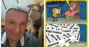 """Аваков йде у відставку, щоб """"помститися за кожен мем"""": свіжі яскраві приклади"""