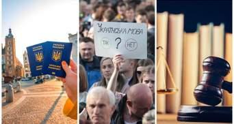 Главные новости 14 июля: ЕС открывает границы для украинцев, КСУ вынес решение о языковом законе