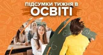 Поступление абитуриентов-2021, бюджетные места в вузах и скандалы – итоги недели в образовании