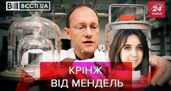 Вести.UA: Мендель попала в скандал из-за своей книги и Революции Достоинства