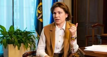 """В """"Слуге народа"""" ответили на слухи об отставке Венедиктовой"""