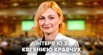 """Про """"мерство"""" Авакова та відставку Венедіктової: інтерв'ю з Євгенією Кравчук про кадрові зміни"""