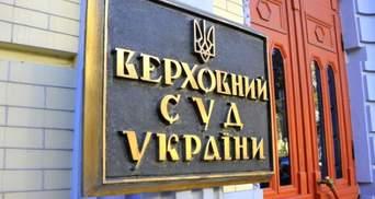 Верховный суд ответил на критику Офиса Президента решения в отношении Тупицкого