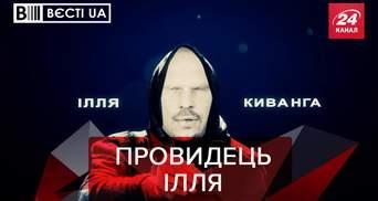 Вєсті.UA: Кива каже, що знає дату відставки Зеленського