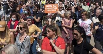 """""""Уряд заходить занадто далеко"""": у Франції масові протести через COVID-вакцинацію"""