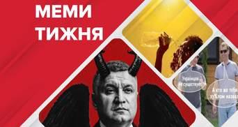 """Мемы недели: АвакOFF, готовимся к """"Монастырский – черт"""" и Путин-историк с маразмом"""