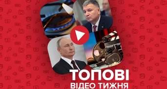 """В Україні дорожчає газ, відставка """"вічного"""" міністра Авакова – відео тижня"""
