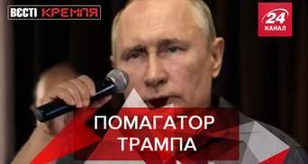 Вести Кремля: Путин подрабатывал помощником Трампа на выборах