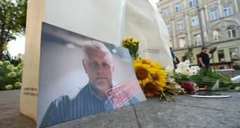 5 років без Павла: у Києві вшановують пам'ять убитого журналіста Шеремета