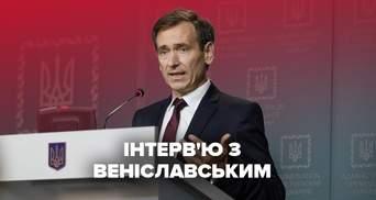 Война Зеленского с КСУ и возвращение Тупицкого: интервью Вениславского о судебной реформе
