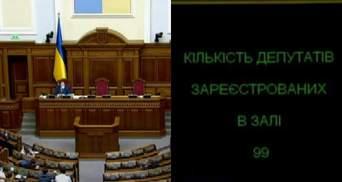 Разъехались по курортам: в Раду на внеочередное заседание пришли только 99 депутатов
