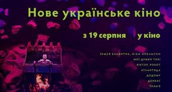 К 30-й годовщине Независимости в кинотеатрах Украины покажут лучшие современные украинские ленты