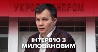 """Я був скептичний, ми готувалися до плану """"Б"""", – інтерв'ю Милованова про реформу Укроборонпрому"""
