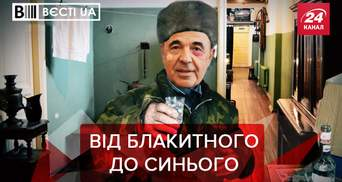 """Вєсті.UA: Рабінович вловив """"блакитні"""" віяння української політики"""