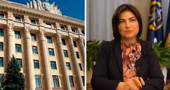 Венедиктова подписала уведомление о подозрении заместителю главы Харьковского облсовета