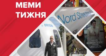 """Самые смешные мемы недели: полет в космос, соглашение о """"Северном потоке-2"""" и книга Мендель"""