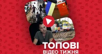 Співпраця України з Китаєм, моторошні наслідки негоди – відео тижня