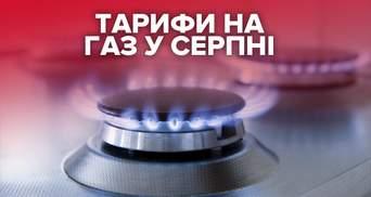 Тарифы на газ в августе 2021 года: какая цена у разных поставщиков