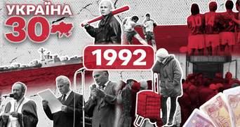 Нова валюта, війна за Чорноморський флот та Церкву: що змінив другий рік Незалежності України